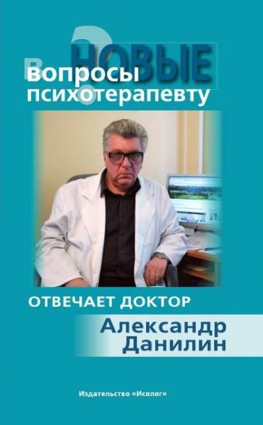 Новые вопросы психотерапевту