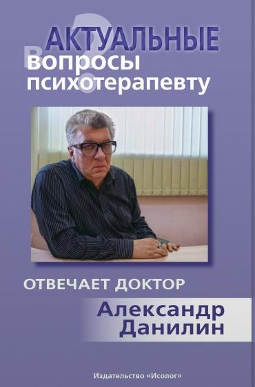 actualnye-voprosy_psichoterapevtu