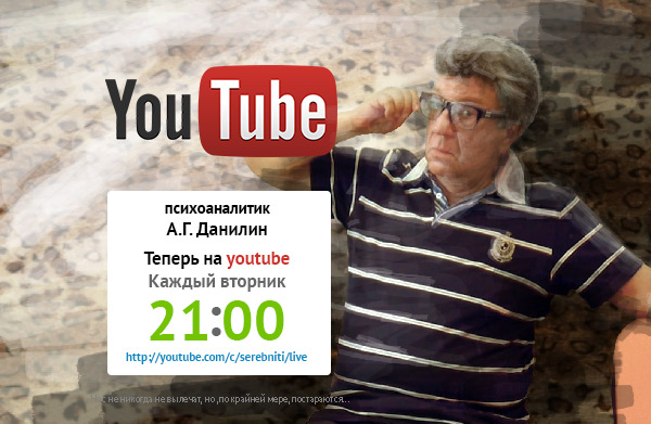 А.Г. Данилин на youtube